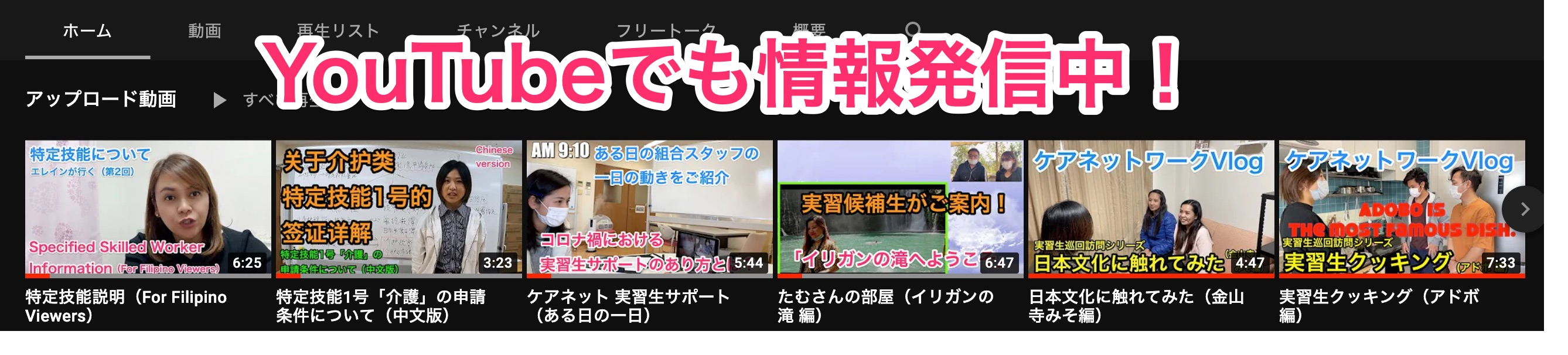 YouTubeでも情報発信中