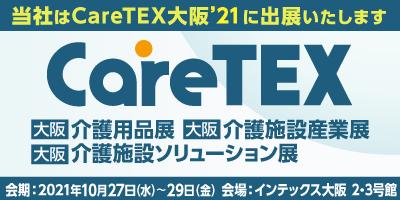 ケアテックス大阪に参加します